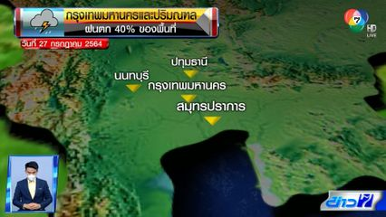 ฝนฟ้าอากาศ 26 ก.ค.64