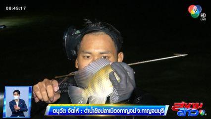 อนุวัตจัดให้ : ดำน้ำยิงปลาเมืองกาญจน์ จ.กาญจนบุรี