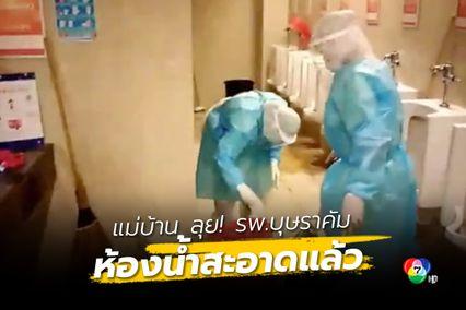 ผู้ป่วยโควิด รพ.บุษราคัม ได้ เฮ หลังแม่บ้าน เข้ามาทำความสะอาดห้องน้ำแล้ว