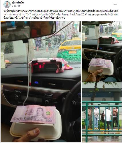 แท็กซี่ขอบคุณจากใจ สาวแจกข้าวฟรีพร้อมเงิน 500  ในวันที่ผู้โดยสารหายาก