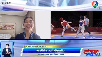 พูดคุยกับ เทนนิส พาณิภัค ฮีโรเหรียญทองเทควันโด โอลิมปิกเกมส์ 2020