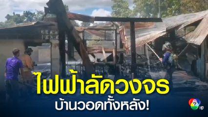 ไฟไหม้บ้านลุงอายุ 59 ปี วอดทั้งหลัง เอกสาร ข้าวของถูกทำลายหมด โชคดีไม่มีคนอยู่ในบ้าน