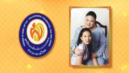 มูลนิธิอาสาเพื่อนพึ่ง (ภาฯ) ยามยาก สภากาชาดไทย มอบเงินและอุปกรณ์ทางการแพทย์ให้แก่โรงพยาบาล 6 แห่ง เพื่อช่วยเหลือผู้ป่วยโควิด-19