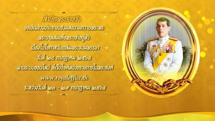 สำนักพระราชวัง ขอเชิญชวนประชาชน ร่วมลงนามถวายพระพร พระบาทสมเด็จพระเจ้าอยู่หัว เนื่องในโอกาสวันเฉลิมพระชนมพรรษา วันที่ 28 กรกฎาคม 2564 ผ่านระบบออนไลน์