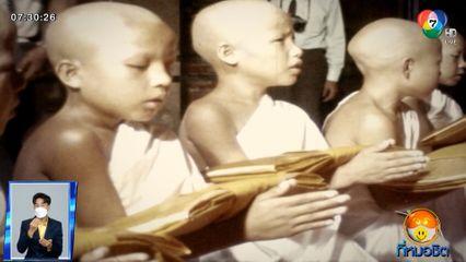 ภาพเก่าเล่าเรื่อง 7HD : บรรพชาหมู่ สามเณรชาวเขา