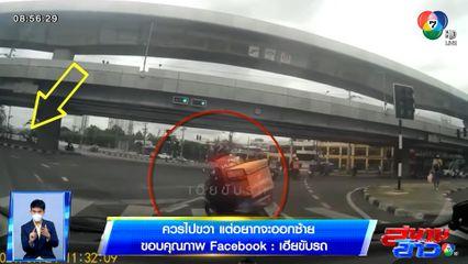 ภาพเป็นข่าว : รถจักรยานยนต์ควรไปขวา แต่อยากจะออกซ้าย ชนกันสนั่น