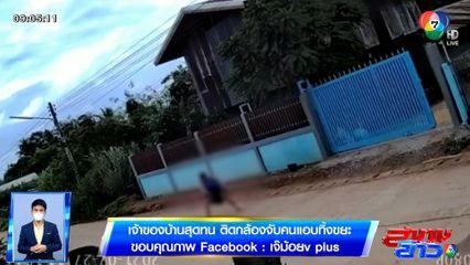 ภาพเป็นข่าว : เจ้าของบ้านสุดทน ติดกล้องจับคนแอบทิ้งขยะ
