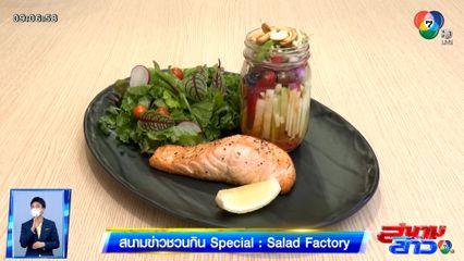 สนามข่าวชวนกิน Special : Salad Factory - ง้วน ติ่มซำ