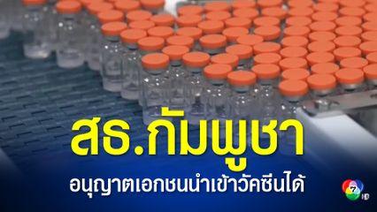 สาธารณสุขกัมพูชา จะอนุญาตให้เอกชนนำเข้าวัคซีนป้องกัน โควิด-19