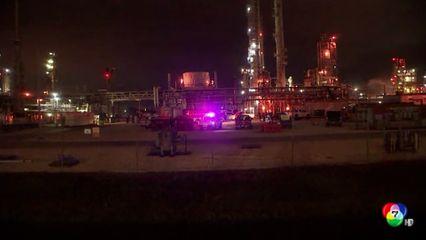 สารเคมีรั่วไหลในรัฐเท็กซัส สหรัฐฯ เสียชีวิต 2 คน