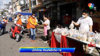 น้ำใจไทย ต้านภัยโควิด-19