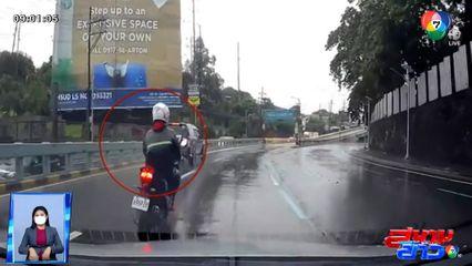 ภาพเป็นข่าว : อุทาหรณ์ ขี่รถ จยย. บนถนนที่มีน้ำท่วมขัง เสียหลักล้มกลางถนน หวิดโดนชนซ้ำ