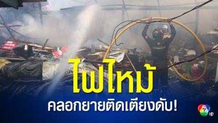 ไฟไหม้บ้าน คลอกคุณยายวัย 60 ปี ป่วยติดเตียงเสียชีวิตคากองเพลิง