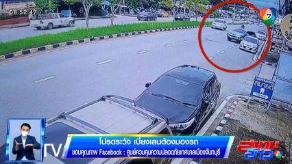 ภาพเป็นข่าว : อุทาหรณ์ รถยนต์เบี่ยงเลนไม่มอง จยย.หลบไม่ทัน ชนเต็มๆ