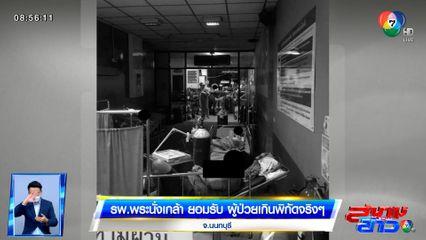 ภาพเป็นข่าว : รพ.พระนั่งเกล้า ยอมรับ ผู้ป่วยเกินพิกัดจริงๆ