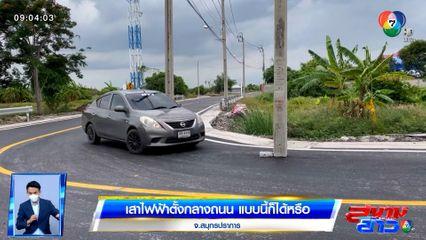 ภาพเป็นข่าว : เสาไฟฟ้าตั้งกลางถนน แบบนี้ก็ได้หรือ จ.สมุทรปราการ