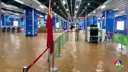 น้ำท่วมทะลักสถานีรถไฟใต้ดิน หลังฝนตกหนักในจีน