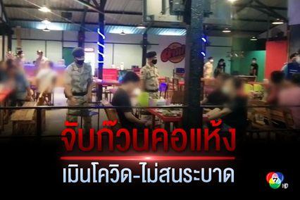เชียงใหม่ จับ 2 ร้าน ฝ่าฝืนคำสั่ง ปล่อยนั่งดื่ม ไม่สนมาตรการคุมเข้มโควิด-19