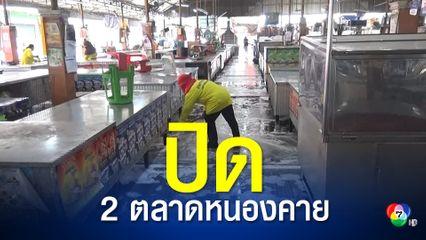 หนองคาย พบผู้ติดเชื้อปิดตลาดสดในเขตเทศบาล 2 แห่ง