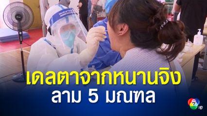 จีนเผย สายพันธ์เดลตาที่ระบาดในเมืองหนานจิง เริ่มระบาดลามไปอีก 5 มณฑล