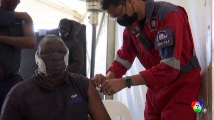 แอฟริกาใต้ เริ่มฉีดวัคซีนต้านโควิด-19 แบบไดร์ฟทรู