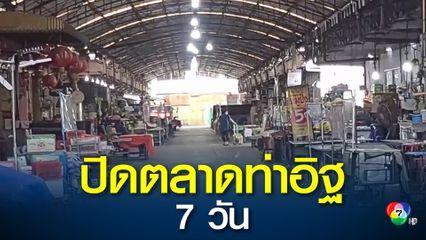 ปิดตลาดท่าอิฐ 7 วัน ทำความสะอาด หลังยอดป่วยในจังหวัดนนทบุรีพุ่งสูง