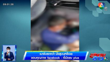 ภาพเป็นข่าว : คนเมาขับรถคว่ำ นั่งสูบบุหรี่เฉย