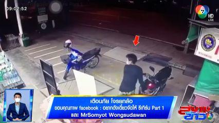ภาพเป็นข่าว : เตือนภัยโจรยกล้อ! ย่องขโมยรถจักรยานยนต์หน้าร้านสะดวกซื้อ