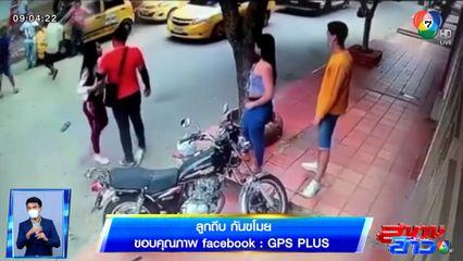 ภาพเป็นข่าว : ชายหวังขโมยรถจักรยานยนต์ แต่เจอลูกถีบกันขโมย