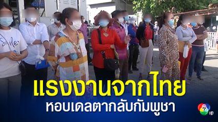 กัมพูชาพบผู้ติดเชื้อสายพันธุ์เดลตา เพิ่มกว่า 100 คน โดยส่วนใหญ่เป็นแรงงานที่เดินทางกลับจากไทย