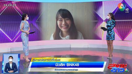 มิวสิค อัปเดตผลงานเพลงล่าสุด ซิงเกิลน่ารักสไตล์ BNK48 : สนามข่าวบันเทิง