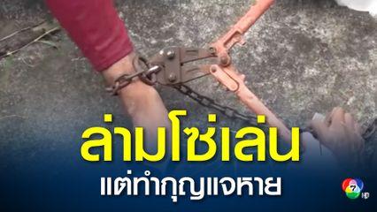 เด็กชายเมียนมาวัย 13 มีโซ่ล่ามเท้า อ้าง เจอโซ่จึงนำมาล่ามข้อเท้าเล่น แต่ทำกุญแจหาย ทำให้ถอดโซ่ออกไม่ได้
