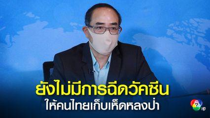 โฆษกกระทรวงการต่างประเทศ ระบุ สปป.ลาว ไม่มีการฉีดวัคซีนโควิดให้ 7 คนไทย ที่เก็บเห็ดหลงป่า