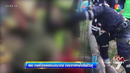 สลด! ชายพี่น้องลงซ่อมบ่อบาดาล ขาดอากาศหายใจเสียชีวิตคู่ : ประเด็นเด็ดรอบวัน
