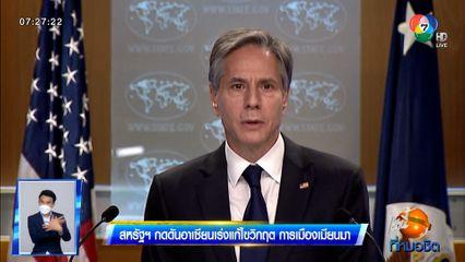 สหรัฐฯ กดดันอาเซียนเร่งแก้ไขวิกฤตการเมืองเมียนมา