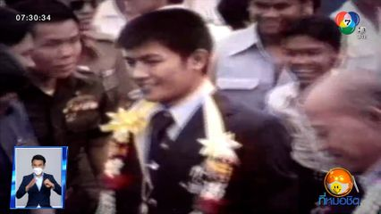 ภาพเก่าเล่าเรื่อง 7HD : เหรียญทองเหรียญแรกนักกีฬาไทย ในโอลิมปิก