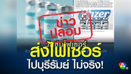 โฆษก ตร. เผย วัคซีนไฟเซอร์ส่วนหนึ่งถูกส่งไป จ.บุรีรัมย์ ทั้งที่ไม่ใช่พื้นที่ระบาดหนัก เป็นข้อมูลเท็จ