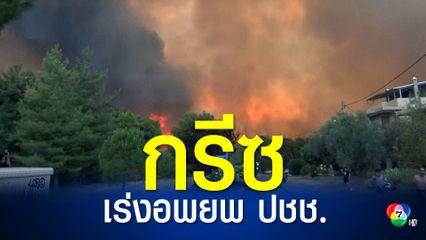 ประชาชนอพยพหนีไฟป่า ลุกลามเข้าใกล้เมืองหลวงของกรีซ