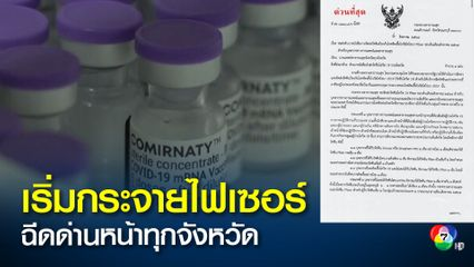 สธ.เริ่มกระจายวัคซีนไฟเซอร์บริจาคให้กับบุคลากรการแพทย์ 76 จังหวัดล็อตแรก 322,800 โดสแล้ว