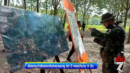 ยังระดมกำลังออกค้นหาชายอายุ 80 ปี หลงป่านาน 9 วัน
