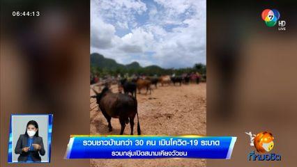 รวบชาวบ้านกว่า 30 คน เมินโควิด-19 ระบาด รวมกลุ่มเปิดสนามเคียงวัวชน