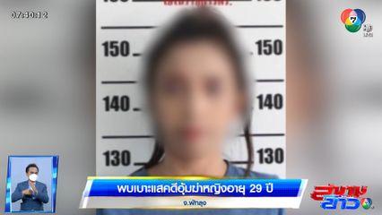 พบเบาะแสคดีอุ้มฆ่าหญิงอายุ 29 ปี พุ่งปมทวงหนี้