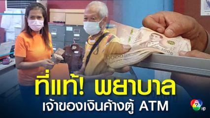พยาบาล เจ้าของเงินกว่า 5 หมื่นบาท ที่ค้างอยู่ในช่องฝากตู้ ATM สุดแสนดีใจได้เงินคืน  พร้อมมอบสินน้ำใจให้ลุงพลเมืองดี