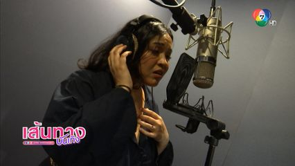 มาเรียม B5 อัดเพลง ทางผ่าน เพลงประกอบละคร แม่เบี้ย