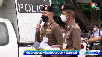ตำรวจนครบาลพร้อมรับมือชุมนุม 7 สิงหาคมนี้