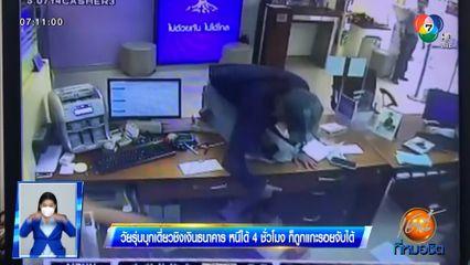 วัยรุ่นบุกเดี่ยวชิงเงินธนาคาร หนีได้ 4 ชั่วโมง ก็ถูกแกะรอยจับได้