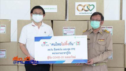 เรื่องดีที่หมอชิต : CP ALL ส่งมอบชุด PPE 2,000 ชุด ภายใต้โครงการ คนไทยไม่ทิ้งกัน