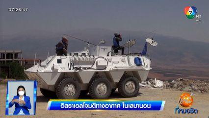 อิสราเอลโจมตีทางอากาศ ในเลบานอน