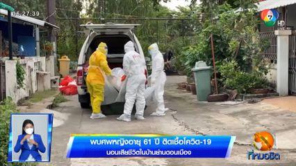 พบศพหญิงอายุ 61 ปี ติดเชื้อโควิด-19 นอนเสียชีวิตในบ้านย่านดอนเมือง