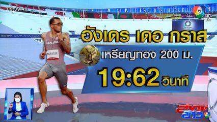 อังเดร เดอ กราส เหรียญทองวิ่ง 200 ม. โอลิมปิก 2020 ถูกมองตำแหน่งทายาท ยูเซน โบลต์